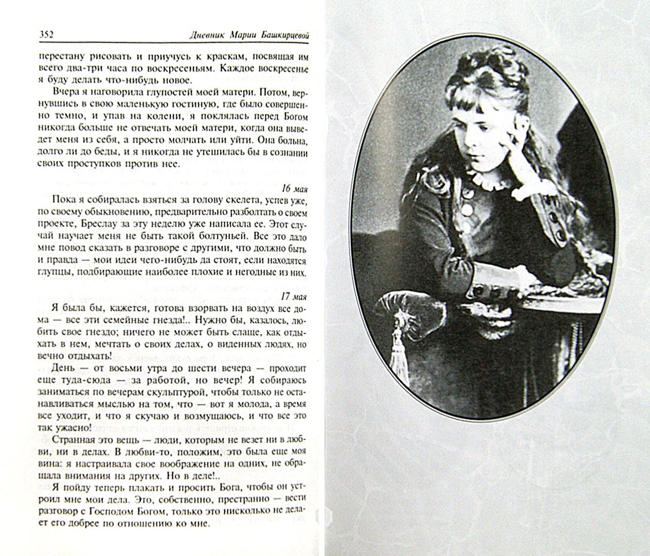 Иллюстрация 1 из 10 для Дневник - Мария Башкирцева | Лабиринт - книги. Источник: Лабиринт