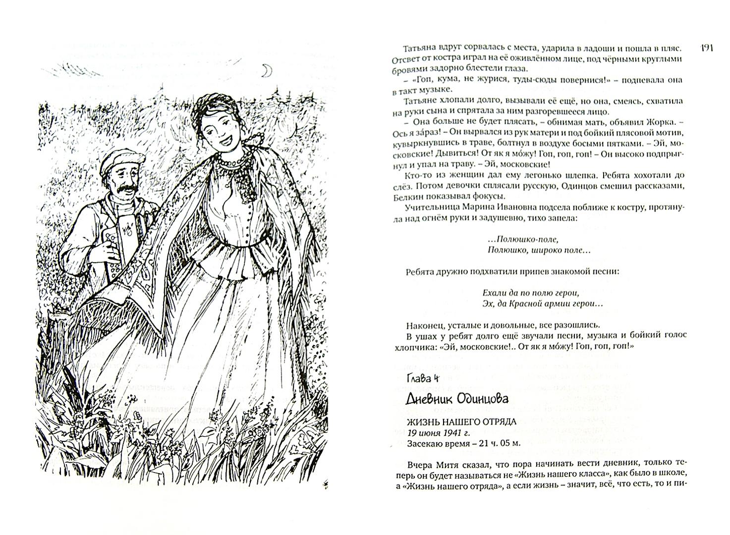 Иллюстрация 1 из 21 для Всё о Ваське Трубачёве и его товарищах - Валентина Осеева   Лабиринт - книги. Источник: Лабиринт