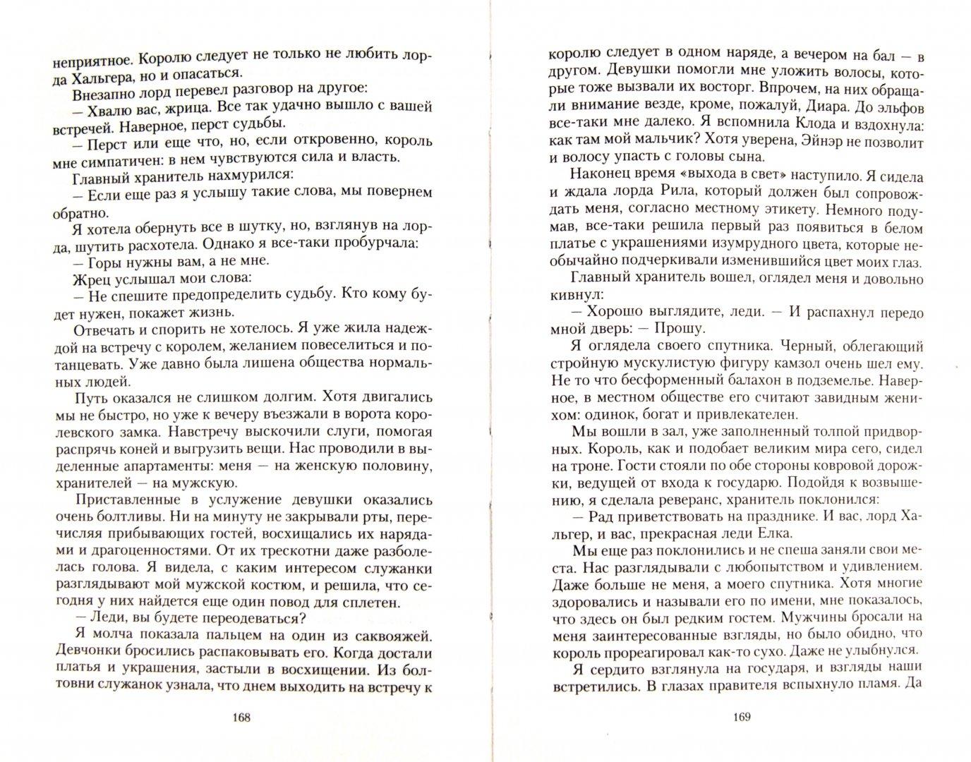 Иллюстрация 1 из 14 для Леди-жрица - Яна Тройнич   Лабиринт - книги. Источник: Лабиринт