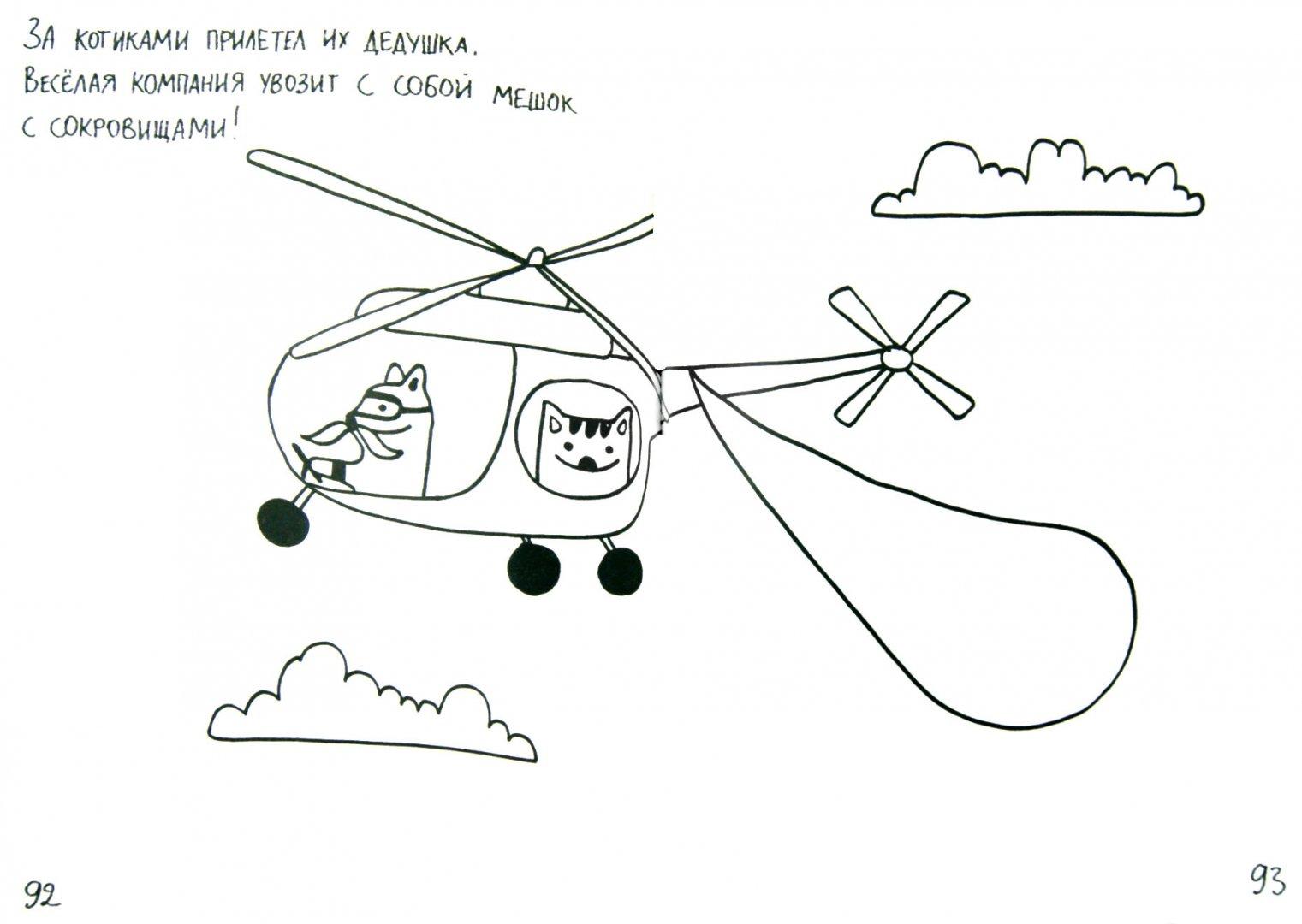 Иллюстрация 1 из 24 для Как живут котики. Книжка-раскраска - Дарья Булычева   Лабиринт - книги. Источник: Лабиринт