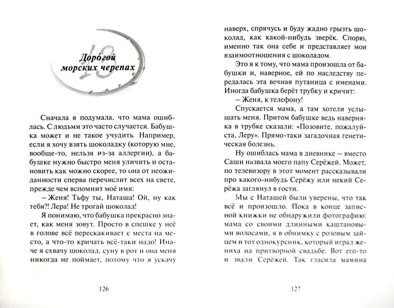 Иллюстрация 1 из 10 для Я и мое чудовище - Дарья Доцук   Лабиринт - книги. Источник: Лабиринт