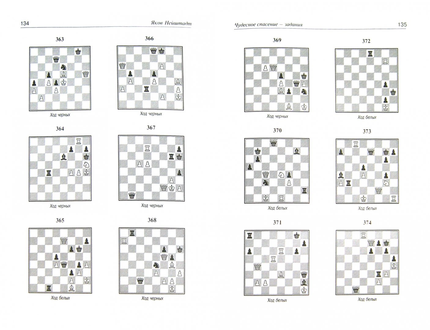 Иллюстрация 1 из 17 для Ваш решающий ход. Учебник шахматной комбинации. Практикум - Яков Нейштадт | Лабиринт - книги. Источник: Лабиринт