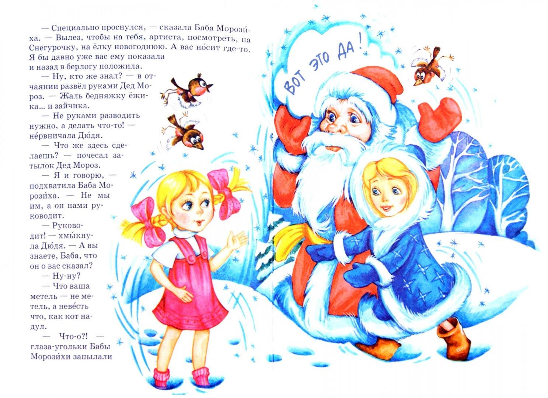 Иллюстрация 1 из 41 для Удивительные приключения в лесной школе. Загадочный Яшка. Солнечный зайчик и Солнечный волк - Всеволод Нестайко   Лабиринт - книги. Источник: Лабиринт