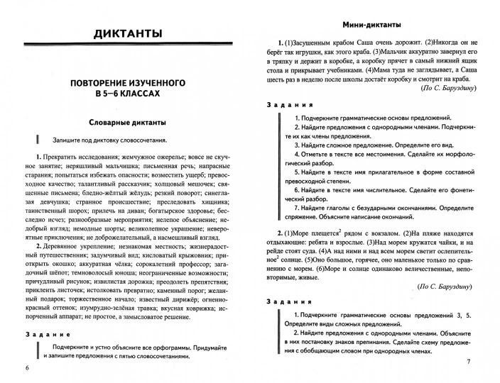 диктанты по белорусскому языку 2 класс беларусь