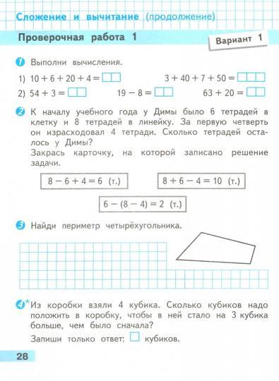 Решение задач 3 класс проверочная работа информатика поиск решения задачи