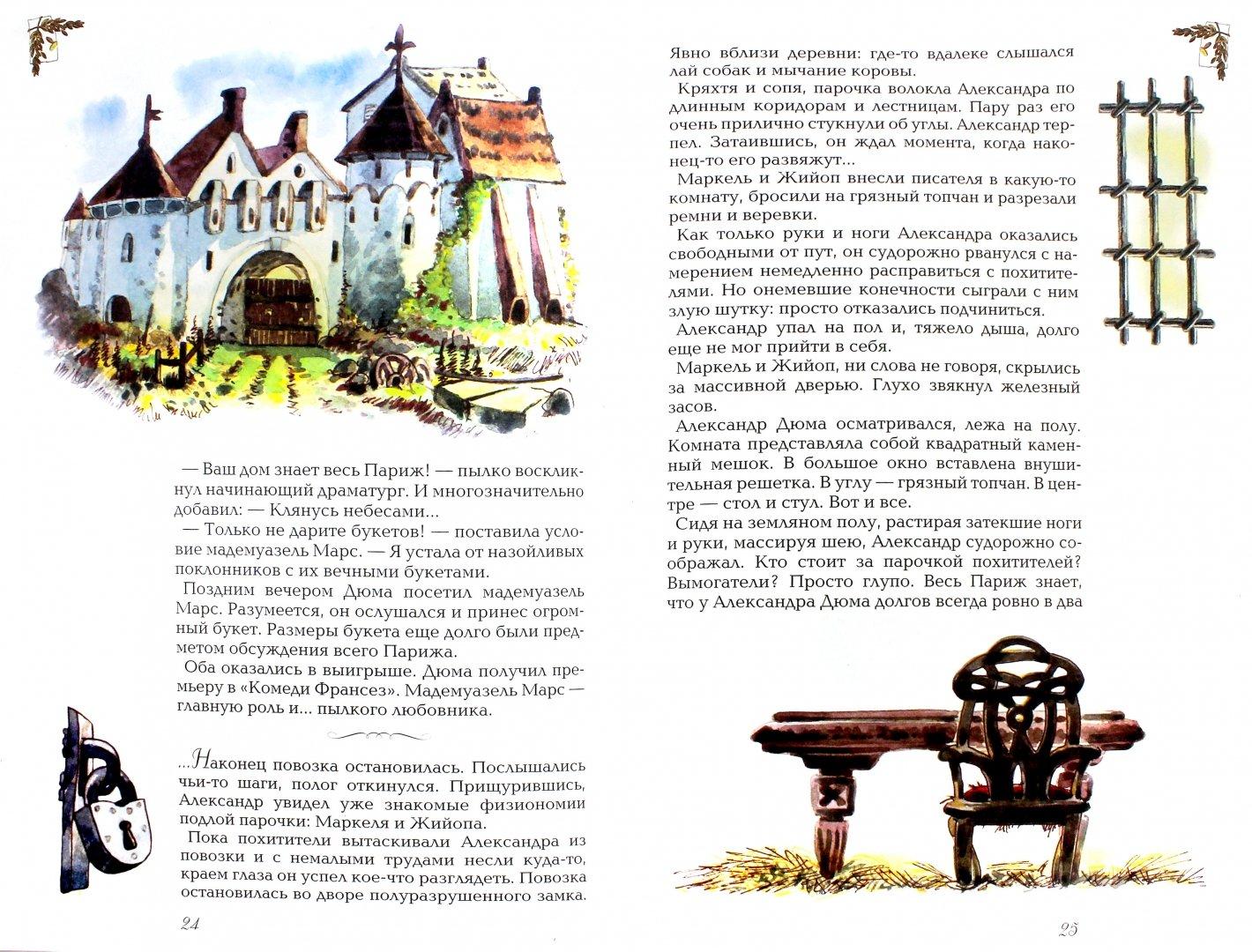 Иллюстрация 1 из 23 для Александр Дюма - Анатолий Сергеев | Лабиринт - книги. Источник: Лабиринт