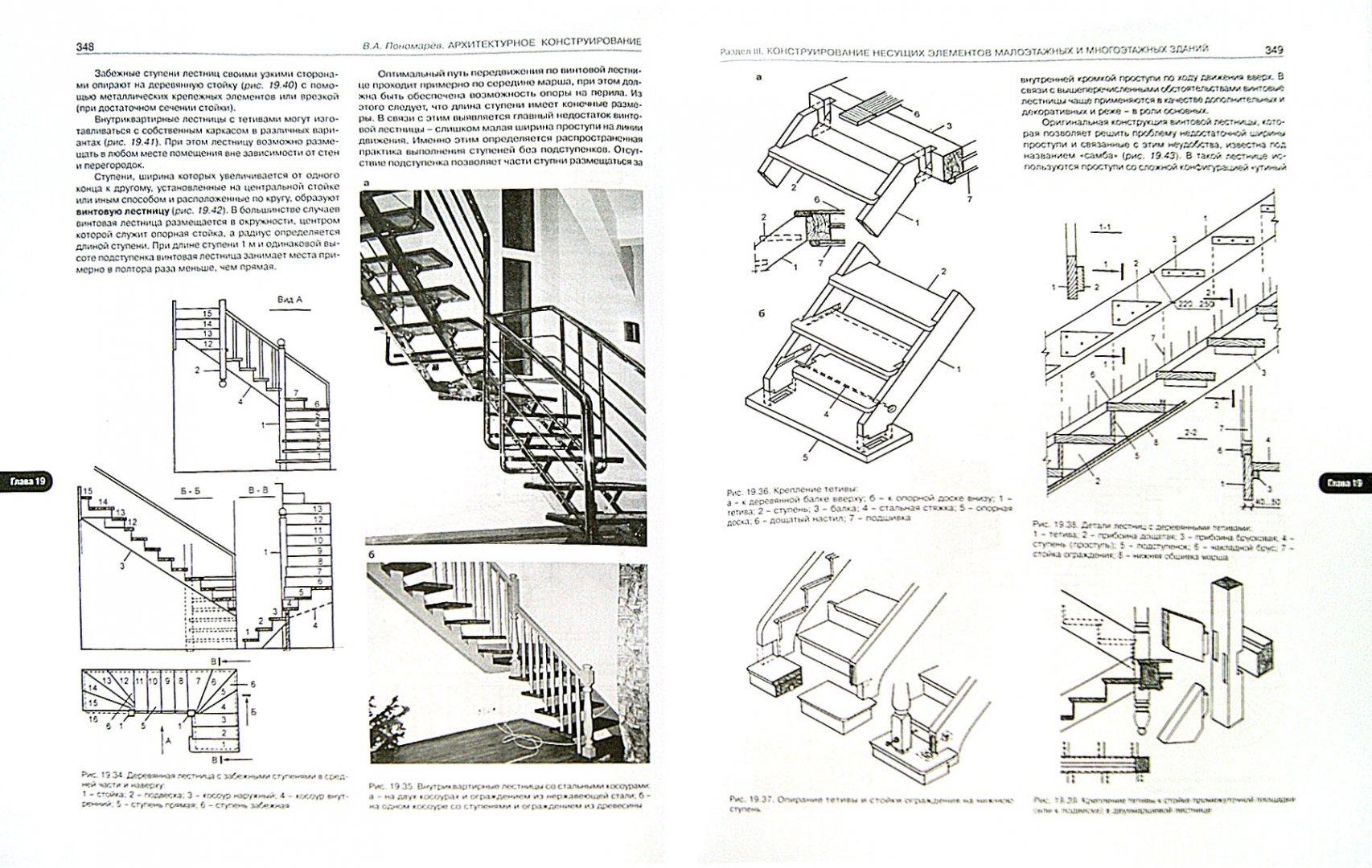 Иллюстрация 1 из 23 для Архитектурное конструирование. Учебник для вузов - Владимир Пономарев   Лабиринт - книги. Источник: Лабиринт