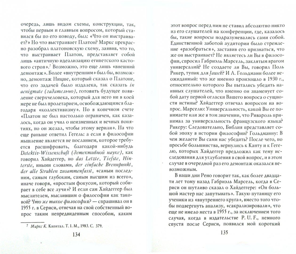 Иллюстрация 1 из 12 для Диалог с Хайдеггером. В 4-х кн. Книга 4. Путь Хайдеггера - Жан Бофре | Лабиринт - книги. Источник: Лабиринт