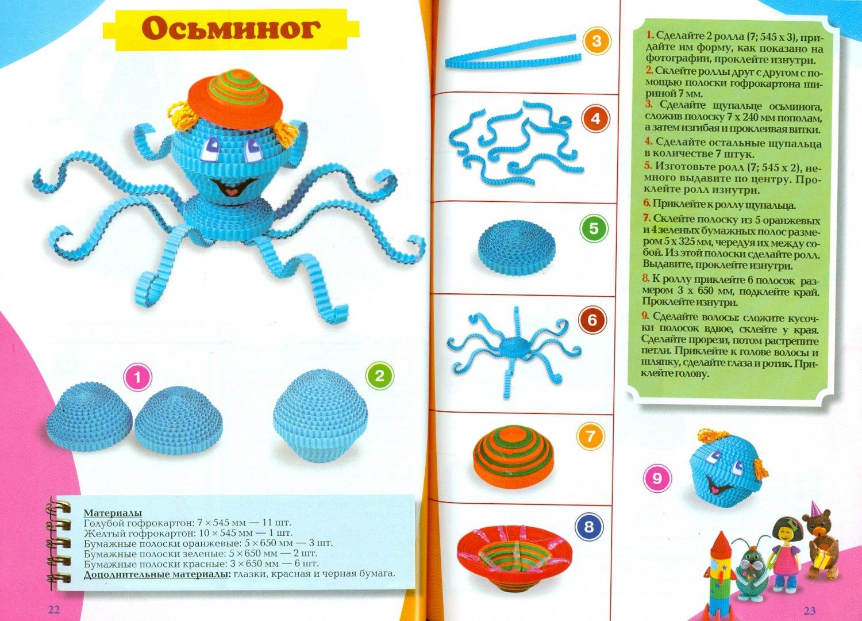 Иллюстрация 1 из 29 для 3D квиллинг. Игрушки для малышей - Жанна Шквыря   Лабиринт - книги. Источник: Лабиринт