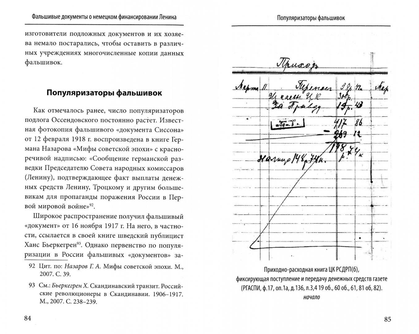 Иллюстрация 1 из 6 для Правда о Ленине. Ответ клеветникам - Корнеев, Козлов   Лабиринт - книги. Источник: Лабиринт