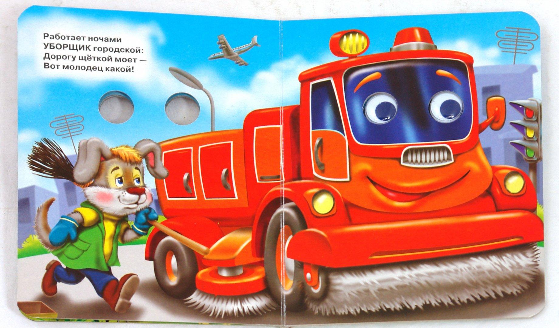 Иллюстрация 1 из 12 для Про машины - Татьяна Коваль | Лабиринт - книги. Источник: Лабиринт