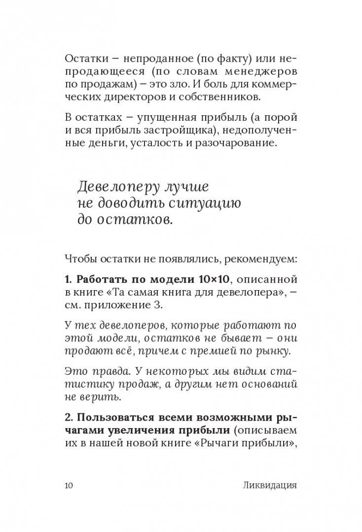 Иллюстрация 6 из 17 для Ликвидация. 22 способа продать непроданное и непродающееся - Манн, Черемных, Киселева | Лабиринт - книги. Источник: Лабиринт