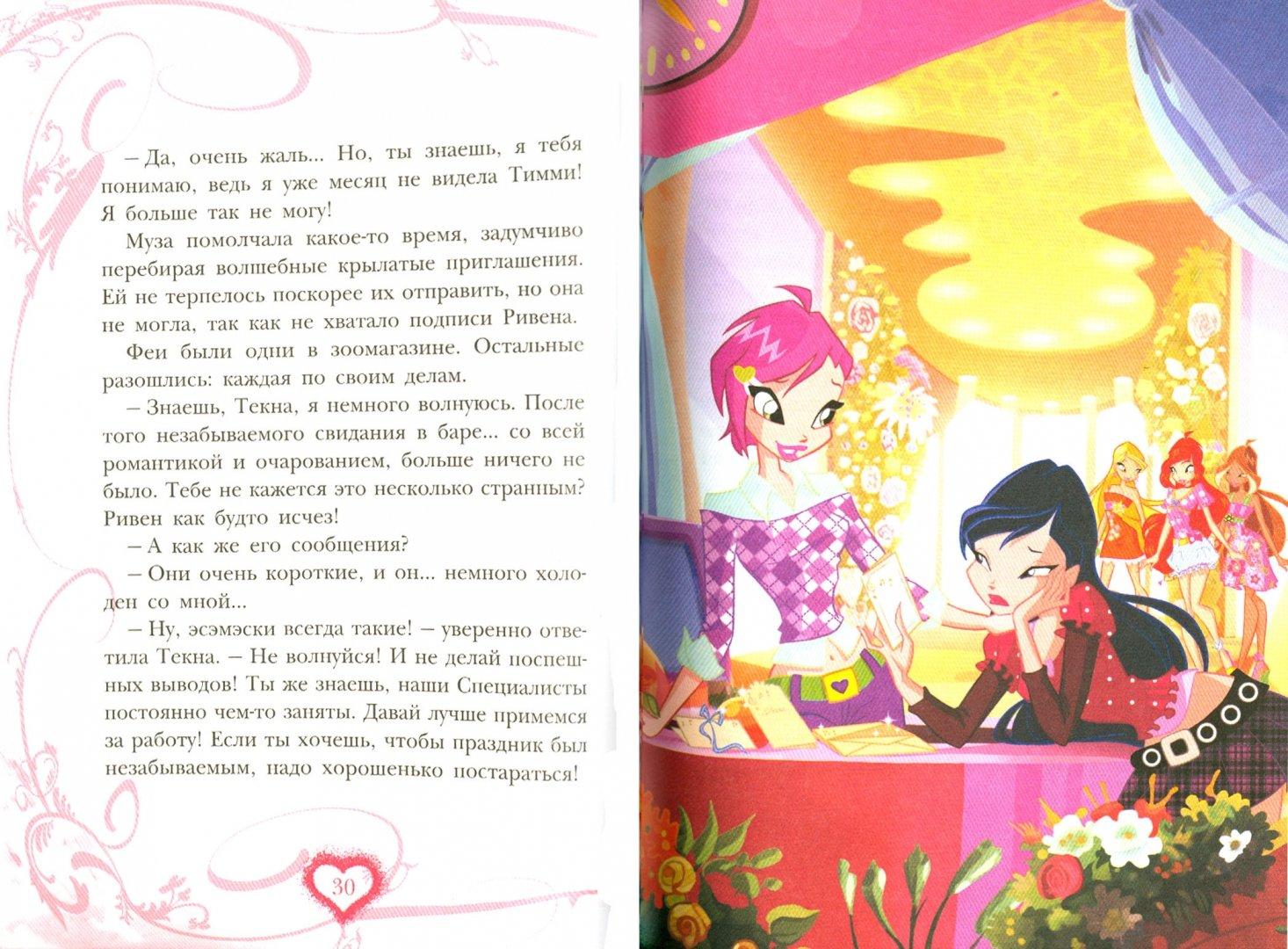 Иллюстрация 1 из 7 для Сердце не лжет - Иджинио Страффи   Лабиринт - книги. Источник: Лабиринт