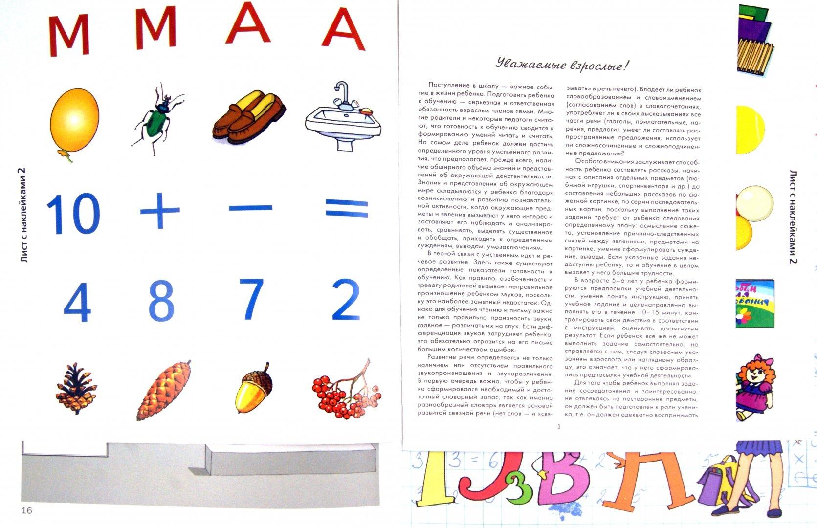 Иллюстрация 1 из 9 для Знакомлюсь со школой. Книжка с наклейками. Для занятий с детьми 5-7 лет | Лабиринт - книги. Источник: Лабиринт