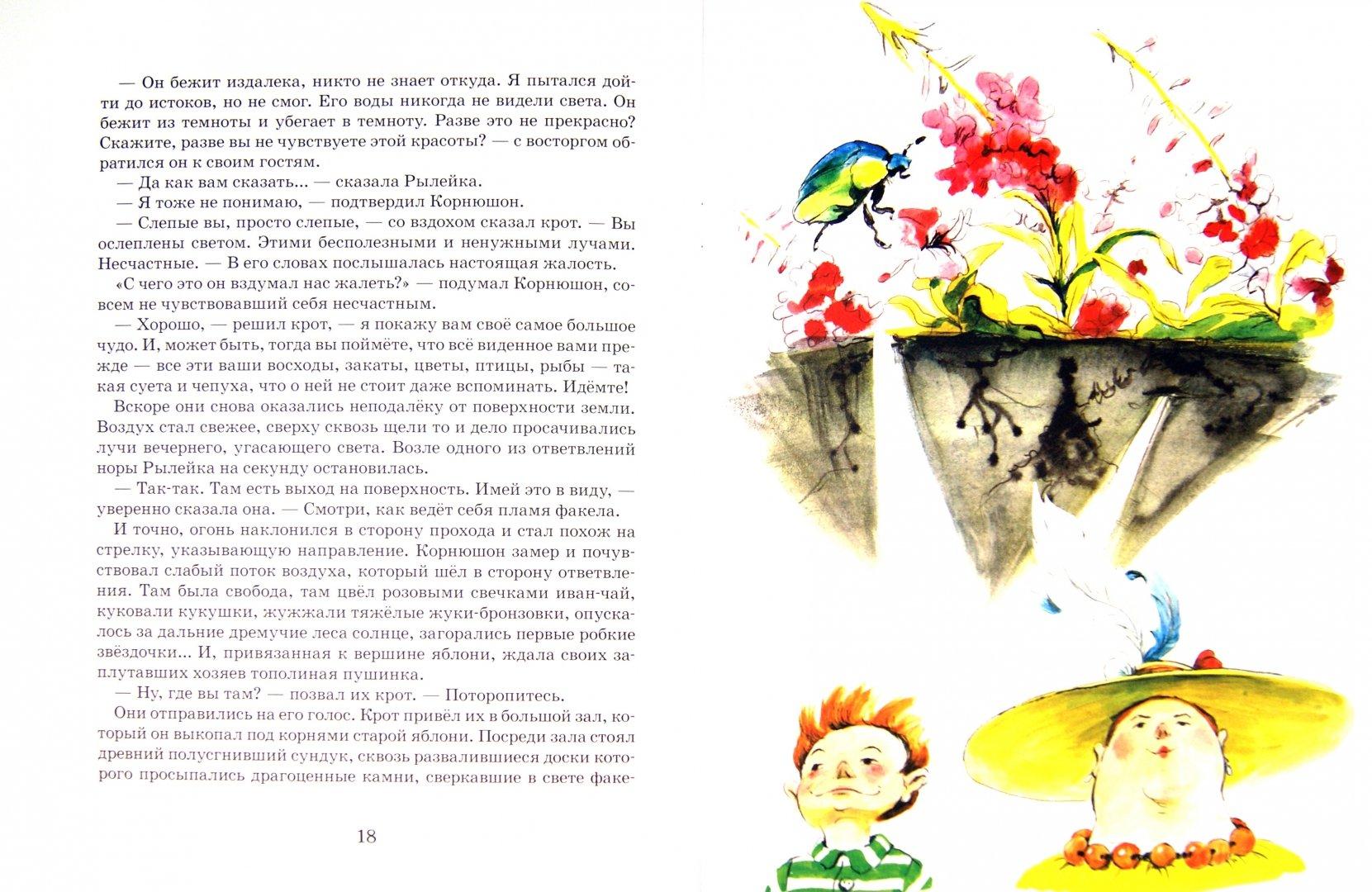 Иллюстрация 1 из 15 для Корнюшон и Рылейка в подземном мире - Игорь Малышев   Лабиринт - книги. Источник: Лабиринт