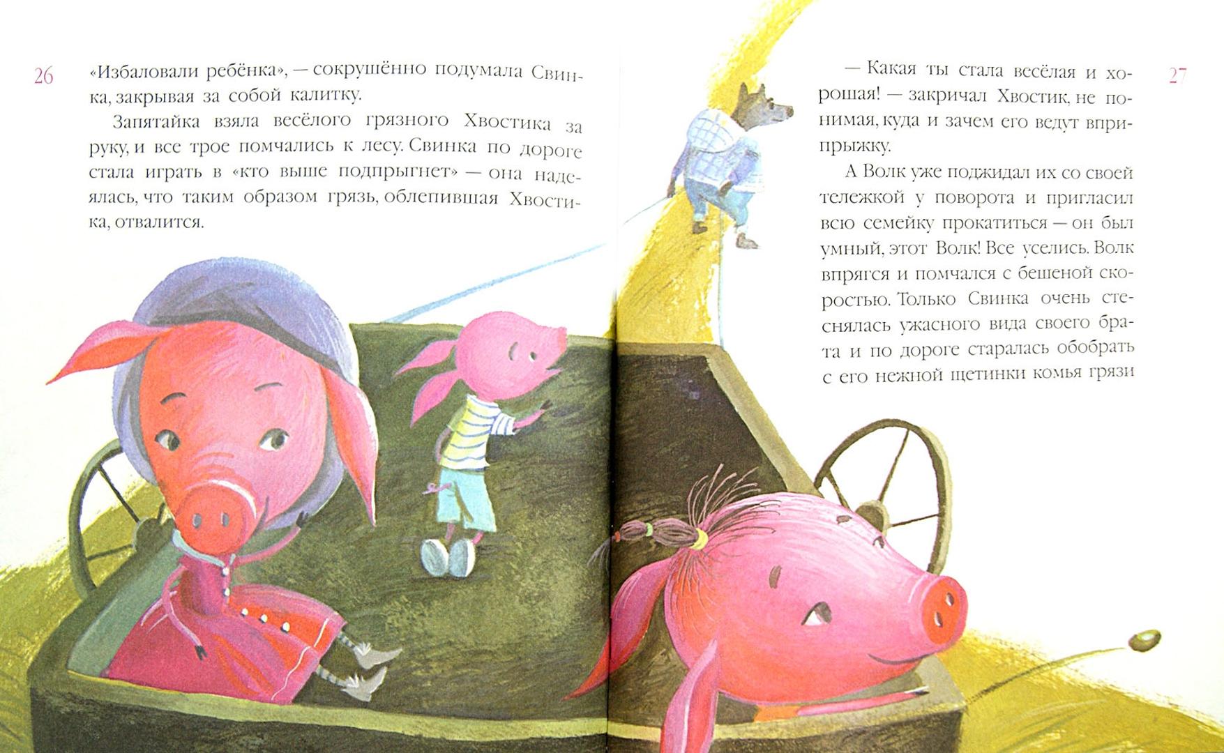 Иллюстрация 1 из 7 для Красивая Свинка - Людмила Петрушевская | Лабиринт - книги. Источник: Лабиринт