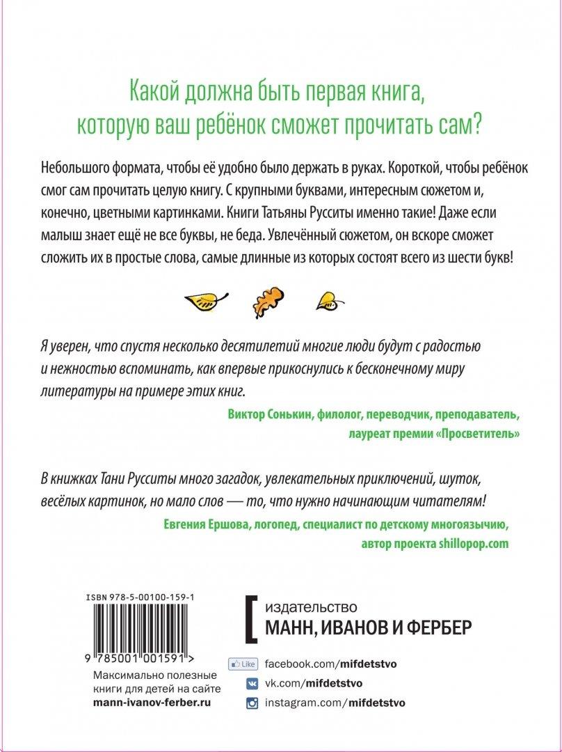 Иллюстрация 1 из 52 для Дом для лис. 8 книг для первого чтения - Татьяна Руссита | Лабиринт - книги. Источник: Лабиринт