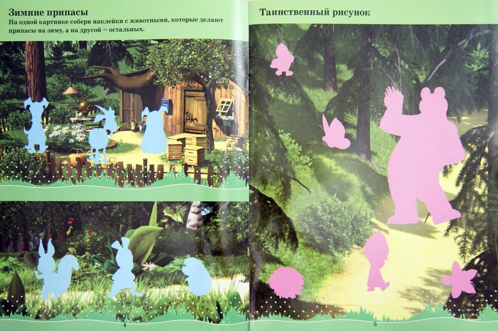 Иллюстрация 1 из 8 для Маша и Медведь. Маша, давай поиграем! Развивающая книжка с наклейками | Лабиринт - книги. Источник: Лабиринт