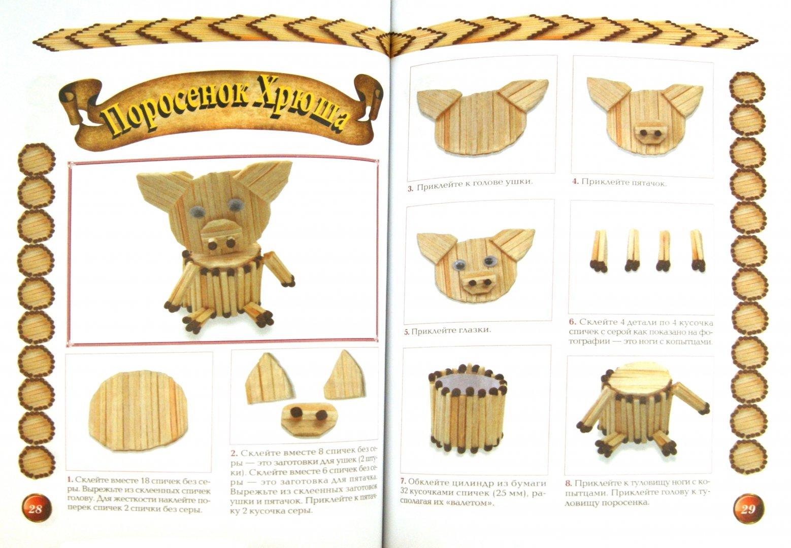 Иллюстрация 1 из 35 для Фантазии из спичек - Алина Диброва | Лабиринт - книги. Источник: Лабиринт