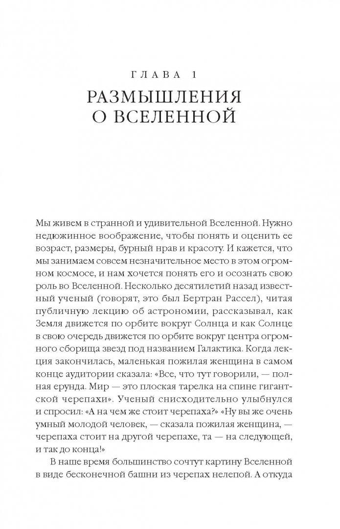 Иллюстрация 3 из 48 для Кратчайшая история времени - Хокинг, Млодинов   Лабиринт - книги. Источник: Лабиринт
