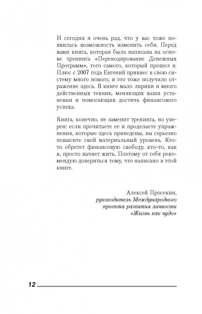 Иллюстрация 9 из 34 для Хватит жить без денег! Перекодирование денежных программ - Евгений Дейнеко | Лабиринт - книги. Источник: Лабиринт