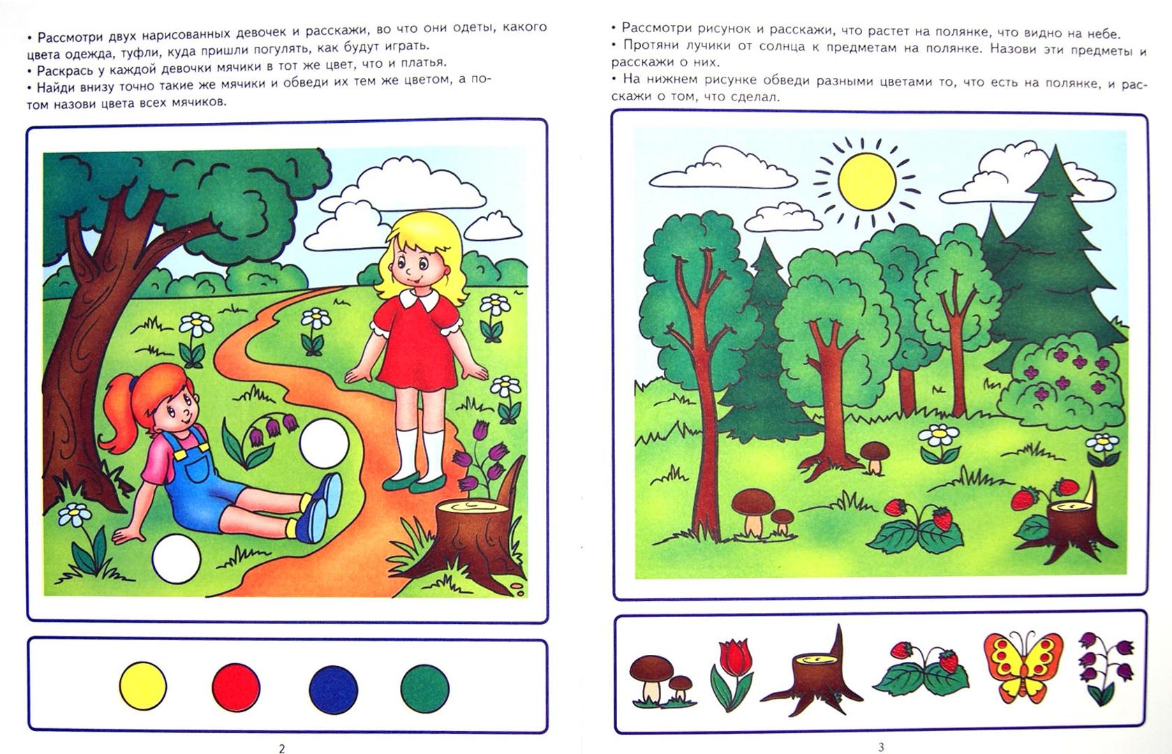 Иллюстрация 1 из 8 для Развиваем речь. Игровые задания + лото - Кирилл Четвертаков | Лабиринт - книги. Источник: Лабиринт