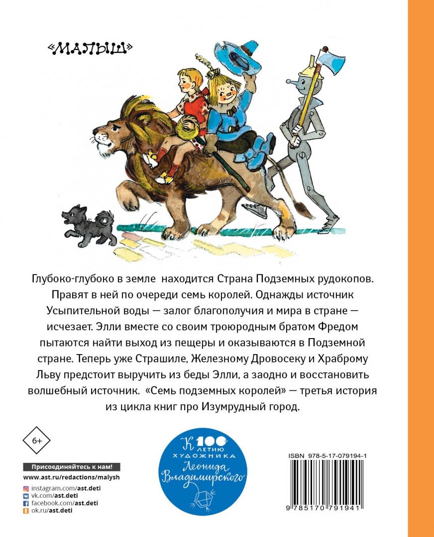 Иллюстрация 1 из 44 для Семь подземных королей - Александр Волков   Лабиринт - книги. Источник: Лабиринт