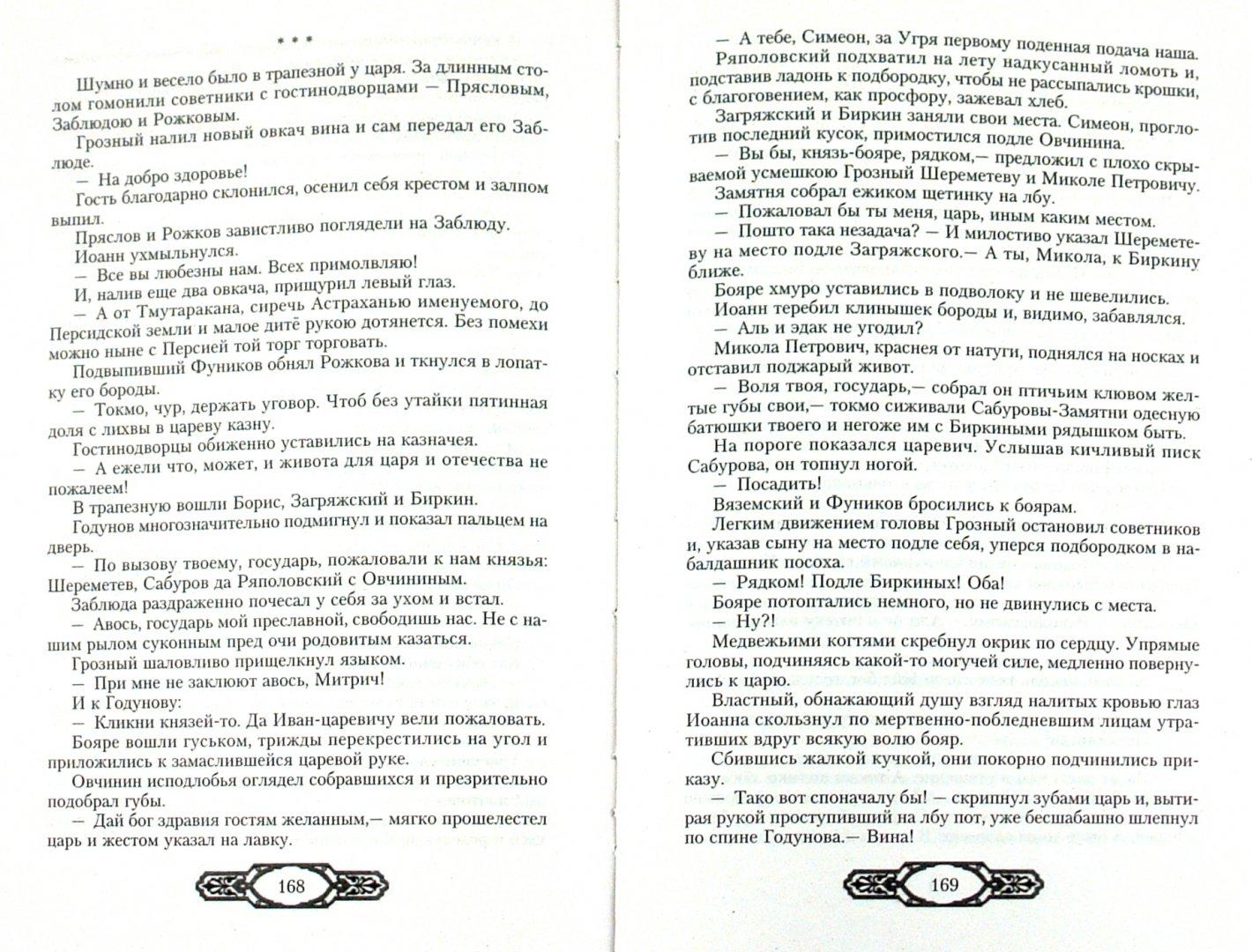 Иллюстрация 1 из 10 для Розмысл царя Иоанна Грозного - Константин Шильдкрет | Лабиринт - книги. Источник: Лабиринт