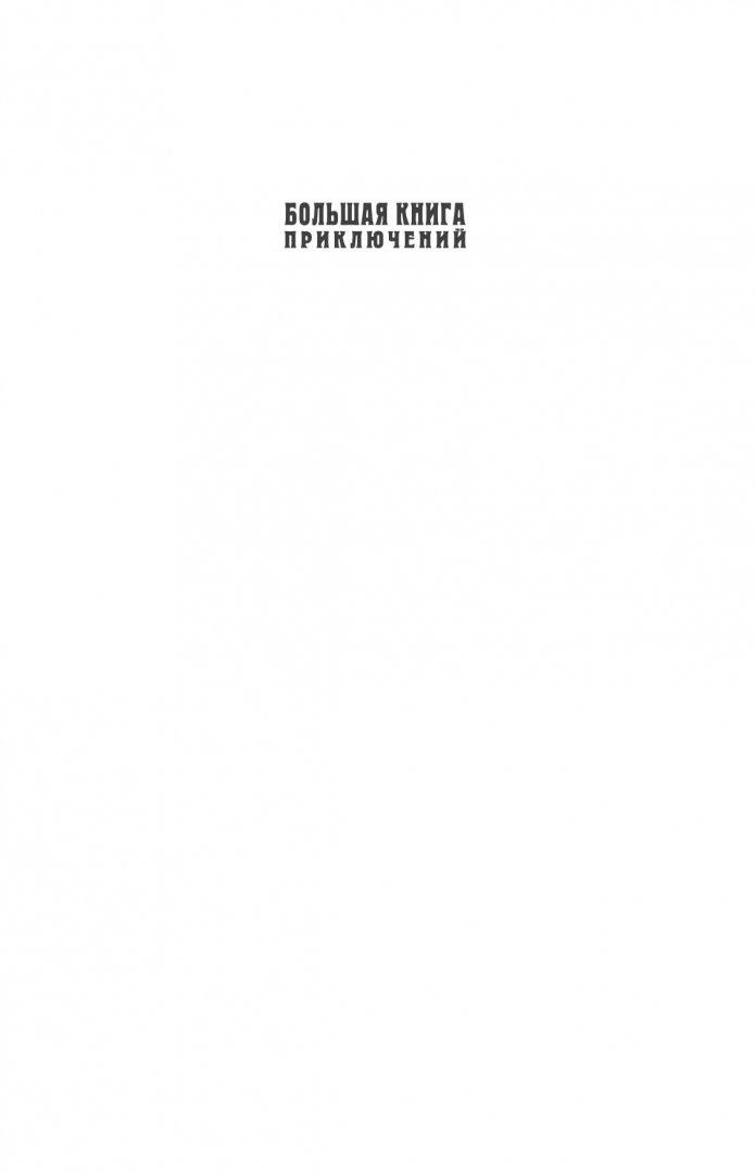 Иллюстрация 1 из 16 для Большая книга приключений для находчивых и отважных - Волынская, Кащеев | Лабиринт - книги. Источник: Лабиринт