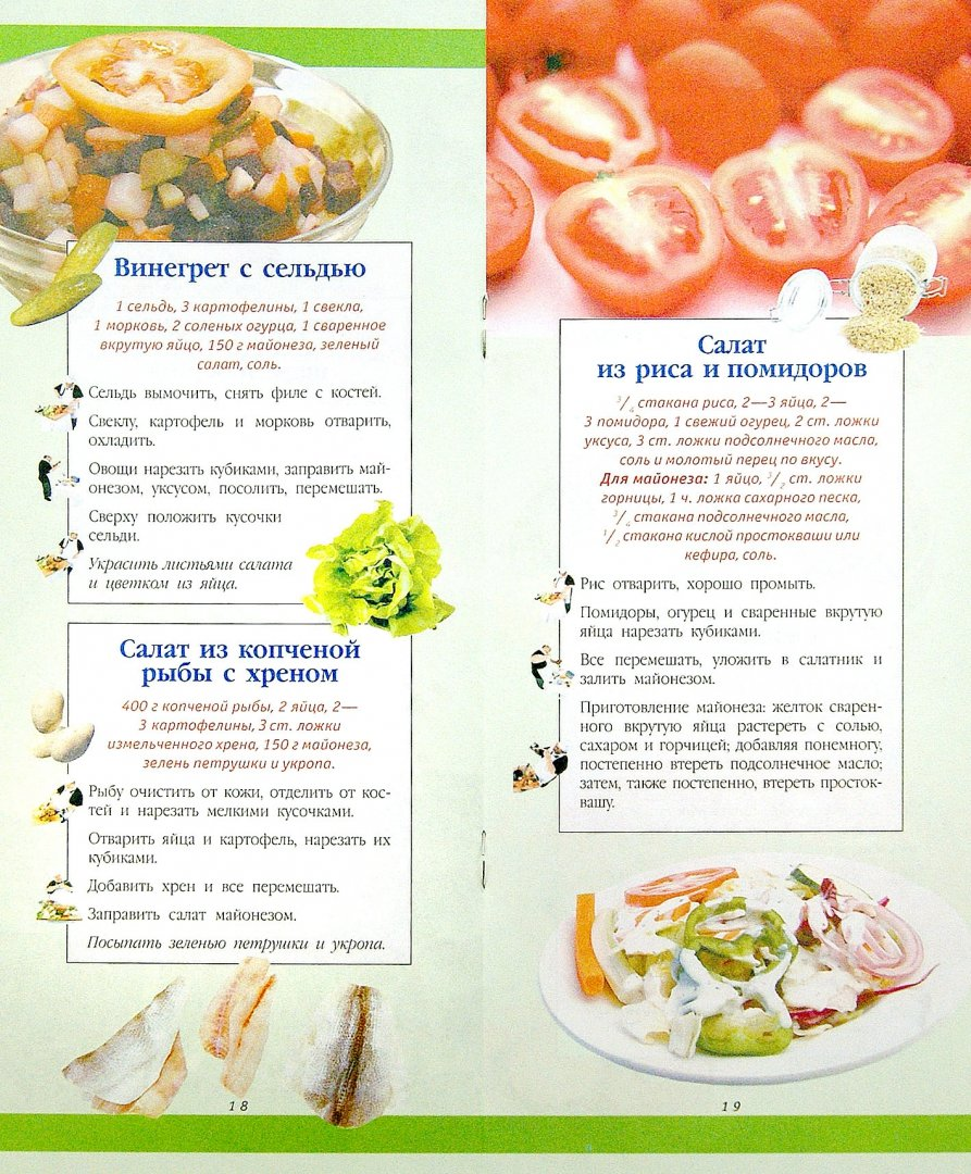 Картинки с рецептами постных блюд