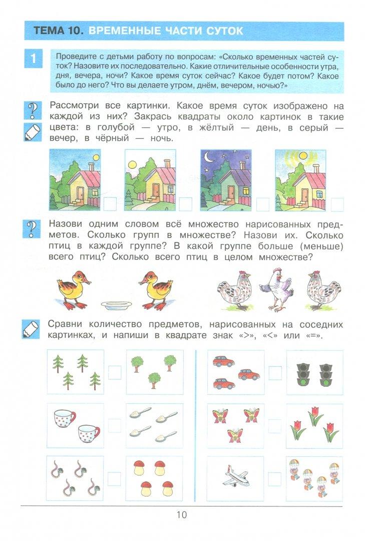 Иллюстрация 1 из 17 для Думаю. Считаю. Сравниваю. Рабочая тетрадь для детей 5-6 лет. ФГОС ДО - Константин Шевелев | Лабиринт - книги. Источник: Лабиринт