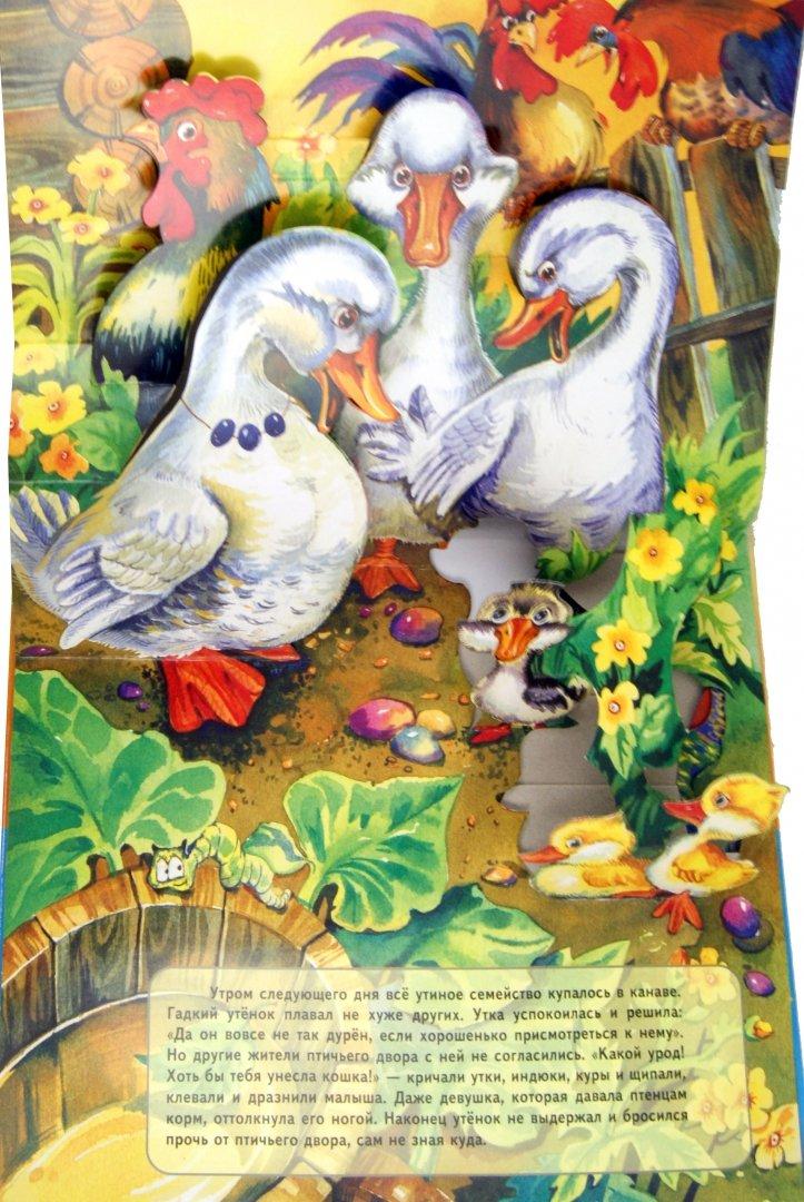 Иллюстрация 1 из 10 для Панорамка. Гадкий утенок   Лабиринт - книги. Источник: Лабиринт