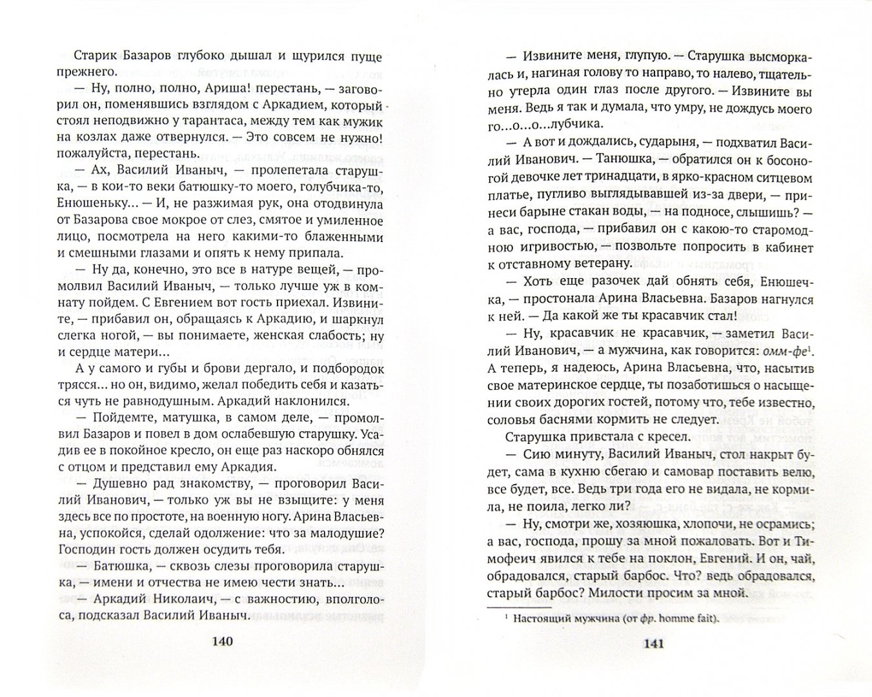 Иллюстрация 1 из 22 для Отцы и дети - Иван Тургенев   Лабиринт - книги. Источник: Лабиринт