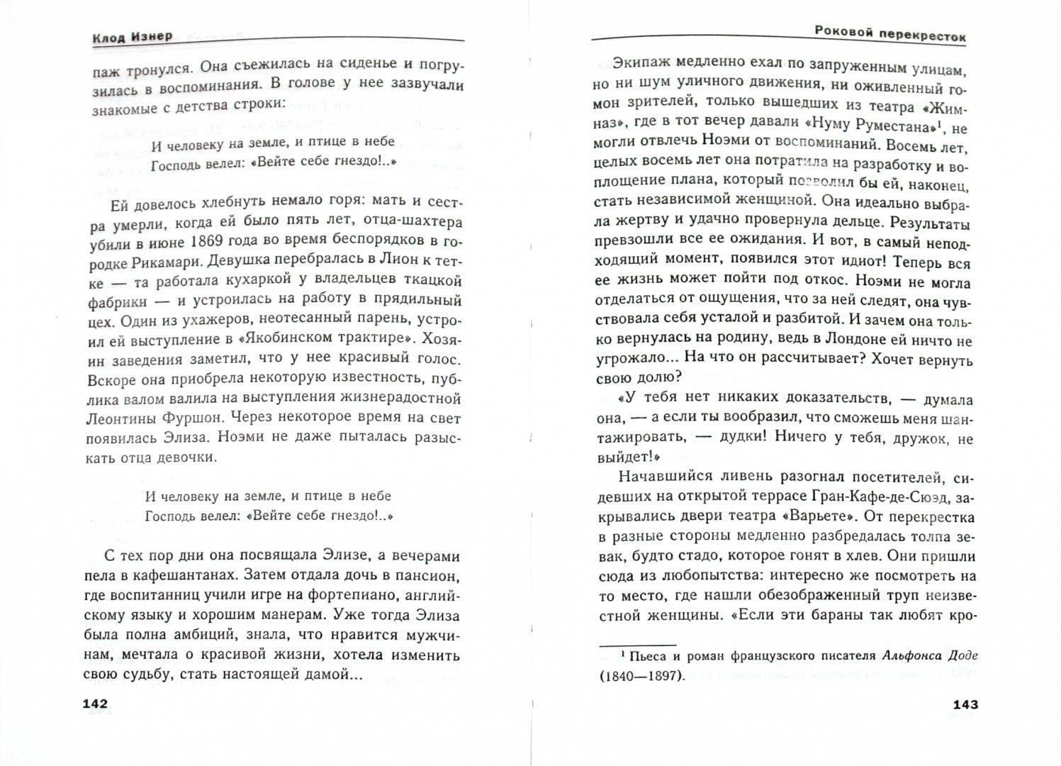 Иллюстрация 1 из 4 для Роковой перекресток - Клод Изнер | Лабиринт - книги. Источник: Лабиринт