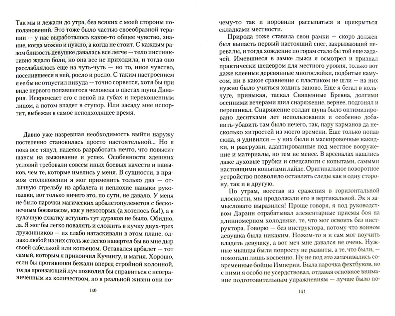 Иллюстрация 1 из 9 для Маг. Новая реальность - Вячеслав Железнов   Лабиринт - книги. Источник: Лабиринт