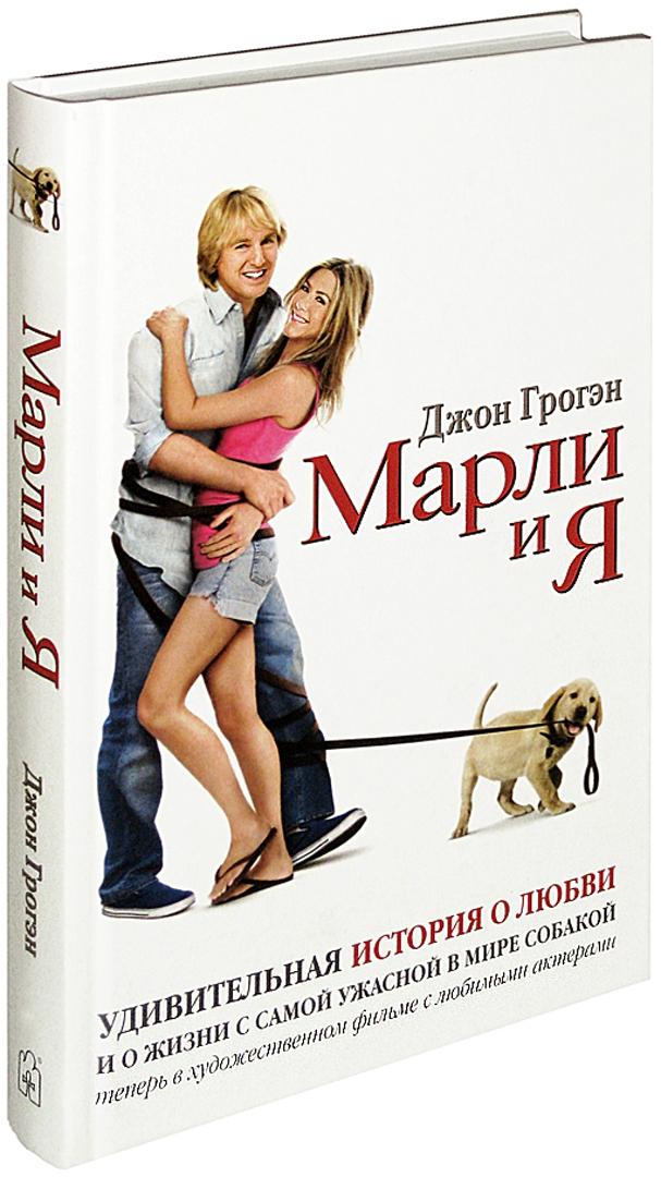Иллюстрация 1 из 56 для Марли и я. Удивительная история о любви и о жизни с самой ужасной в мире собакой - Джон Грогэн | Лабиринт - книги. Источник: Лабиринт