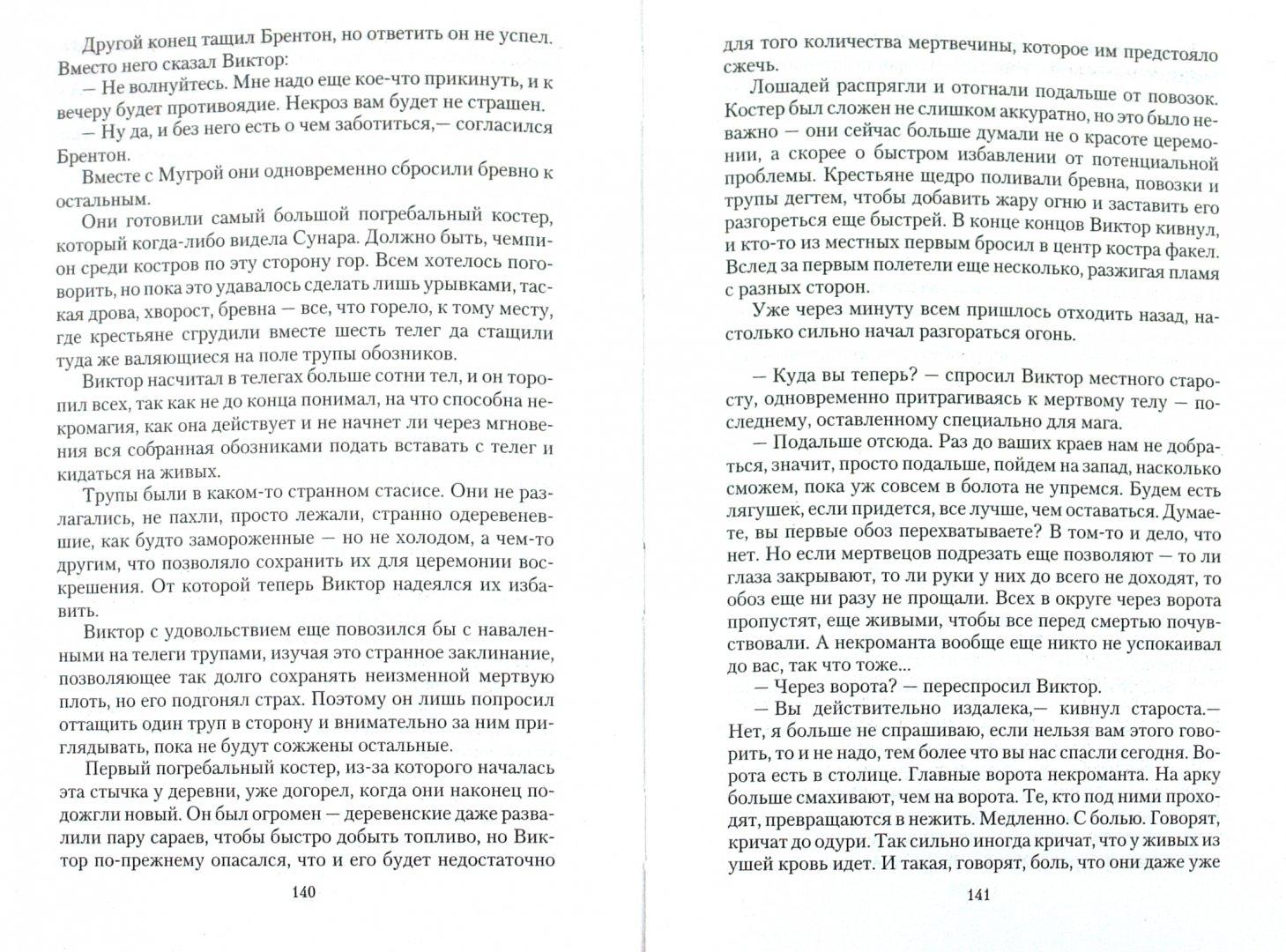 Иллюстрация 1 из 7 для Право на поражение - Эдуард Катлас   Лабиринт - книги. Источник: Лабиринт