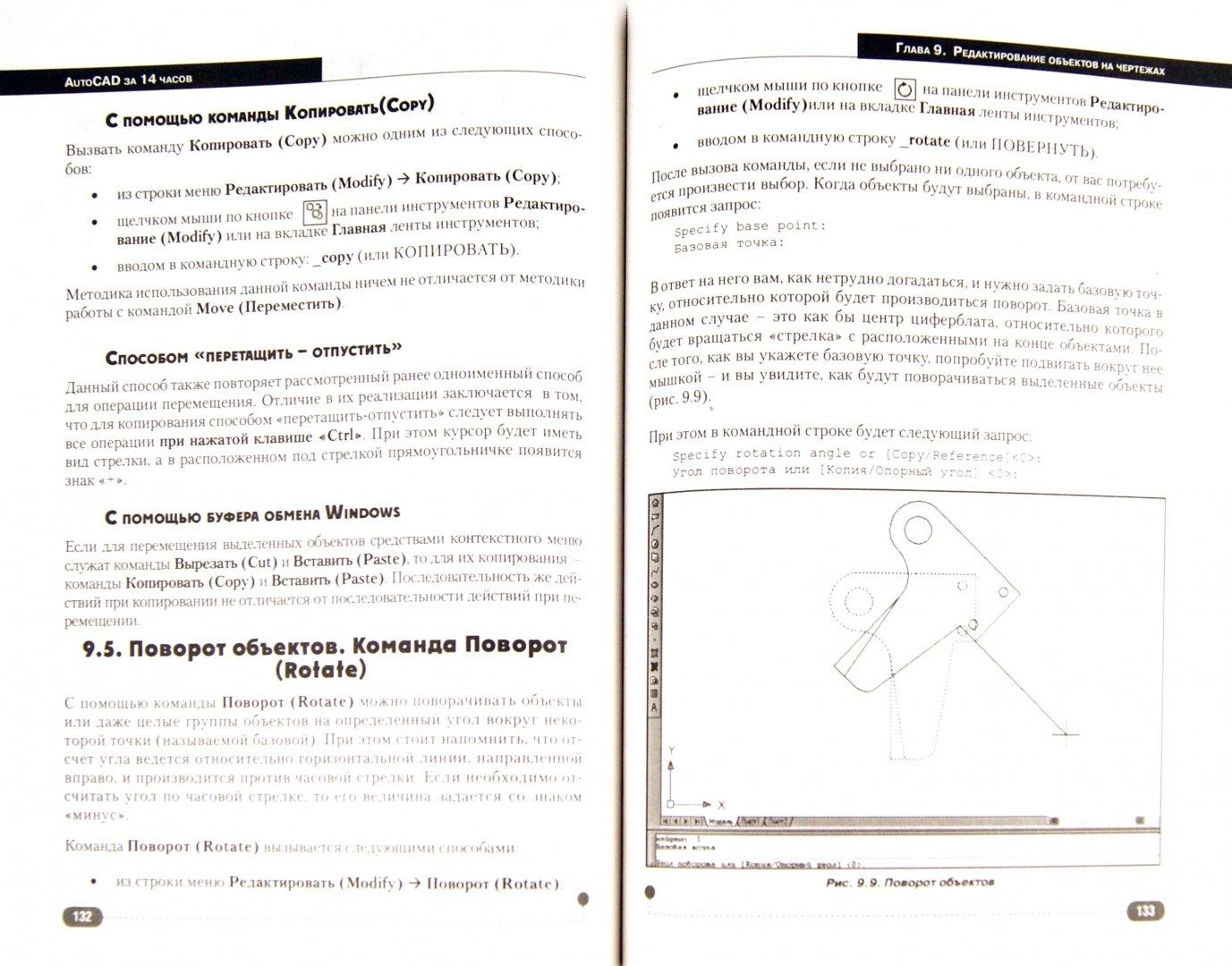 Иллюстрация 1 из 2 для AutoCAD за 14 часов. Курс молодого бойца. - Прокди, Жарков, Аввакумов | Лабиринт - книги. Источник: Лабиринт