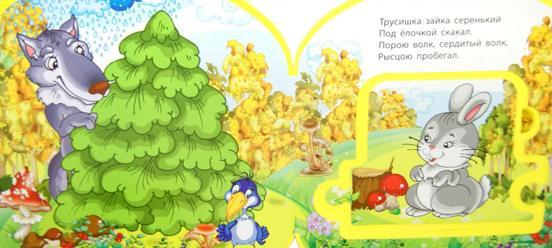 Иллюстрация 1 из 34 для В лесу родилась елочка - Раиса Кудашева   Лабиринт - книги. Источник: Лабиринт