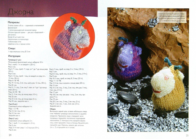 Иллюстрация 1 из 6 для Вязаные пришельцы - Фиона Макдональд | Лабиринт - книги. Источник: Лабиринт