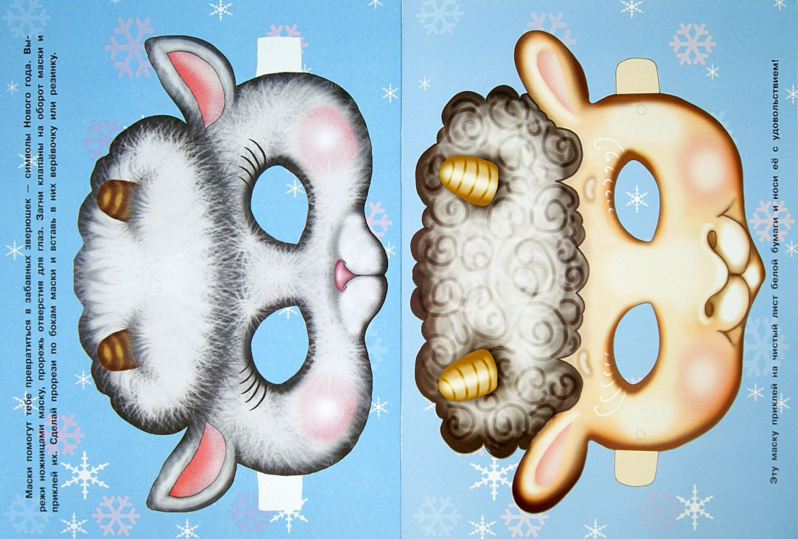 Иллюстрация 1 из 4 для Новогодние овечки. Альбом самоделок - А. Никитина | Лабиринт - книги. Источник: Лабиринт