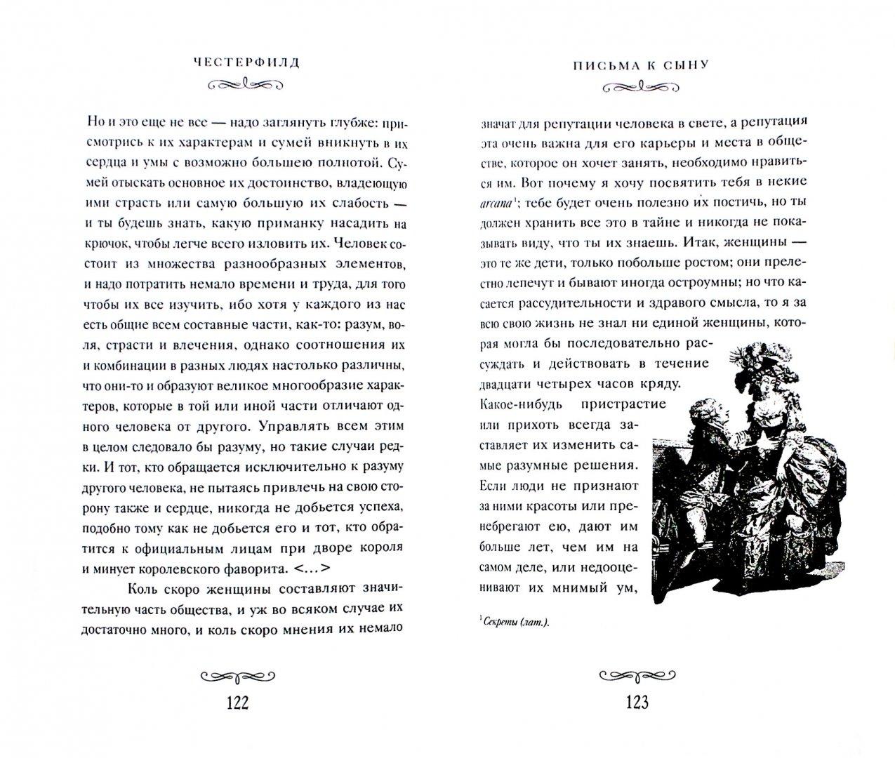 Иллюстрация 1 из 8 для Письма к сыну - Честерфилд Филипп Дормер Стенхоп | Лабиринт - книги. Источник: Лабиринт