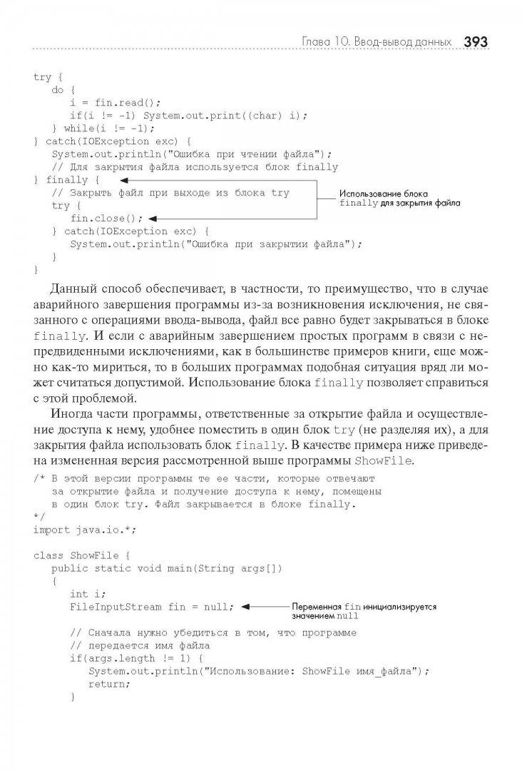 Иллюстрация 27 из 66 для Java. Руководство для начинающих - Герберт Шилдт | Лабиринт - книги. Источник: Лабиринт