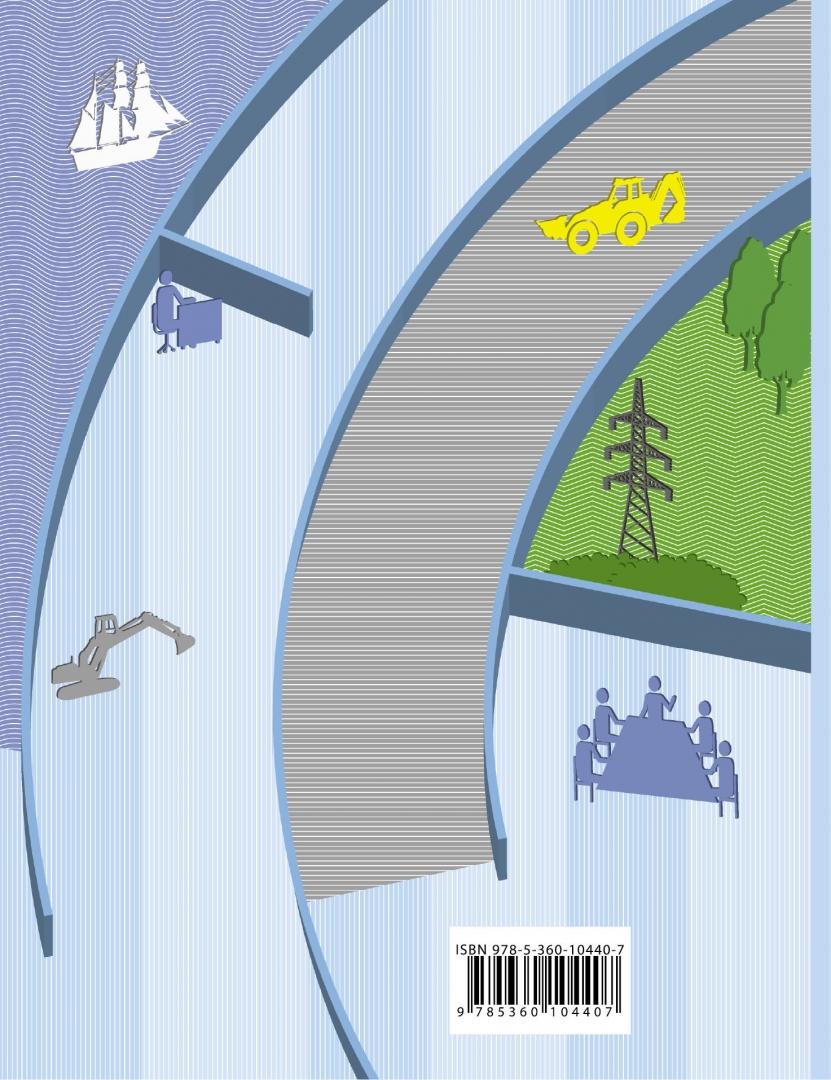 Иллюстрация 1 из 2 для Обществознание. Мир человека. 6 класс. Учебник - Барабанов, Насонова   Лабиринт - книги. Источник: Лабиринт