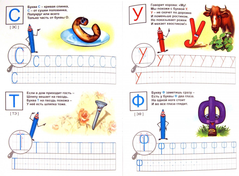 Иллюстрация 1 из 33 для Мои печатные прописи. Азбука. Учусь писать буквы - О. Кучеренко | Лабиринт - книги. Источник: Лабиринт