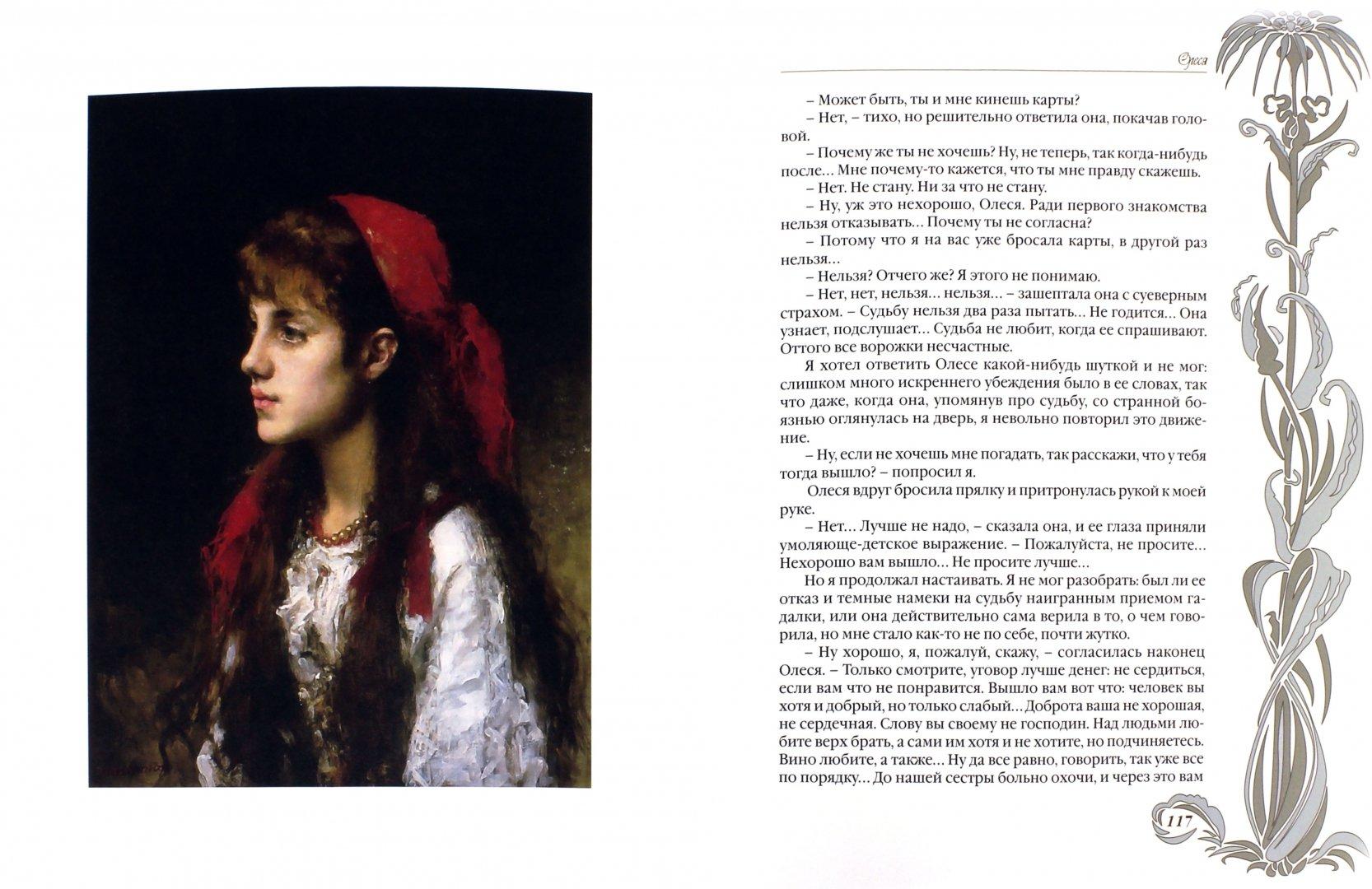 Иллюстрация 3 из 3 для Любовь - Тургенев, Бунин, Куприн   Лабиринт - книги. Источник: Лабиринт