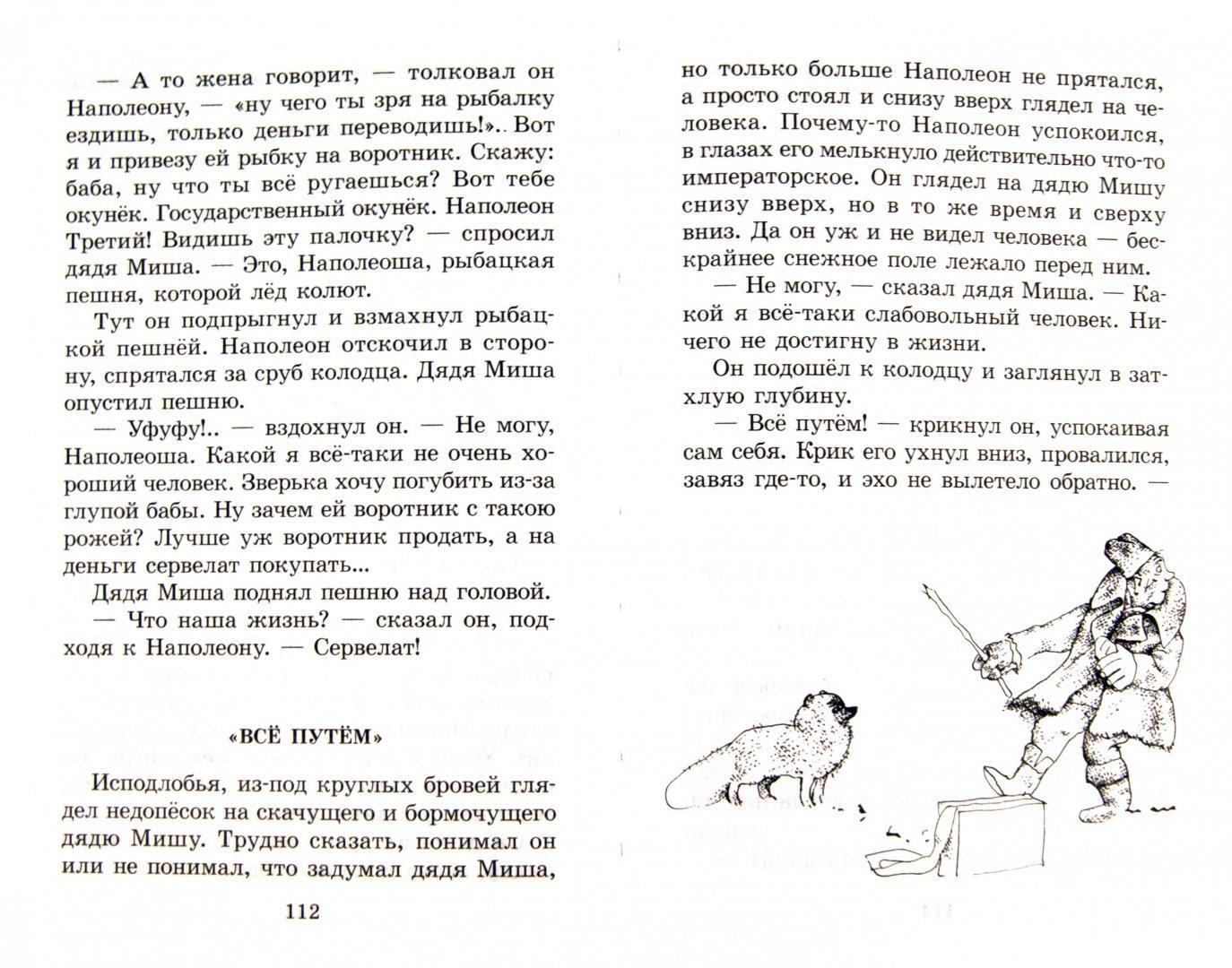 Иллюстрация 1 из 25 для Недопёсок - Юрий Коваль   Лабиринт - книги. Источник: Лабиринт