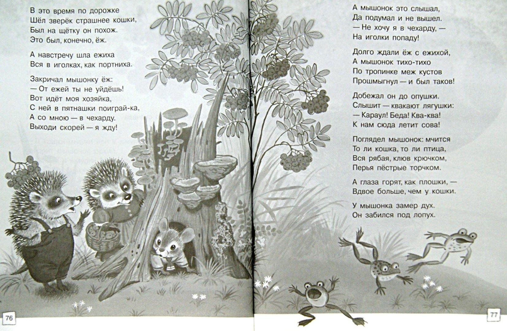 Иллюстрация 1 из 8 для Все лучшие стихи и сказки - Самуил Маршак | Лабиринт - книги. Источник: Лабиринт