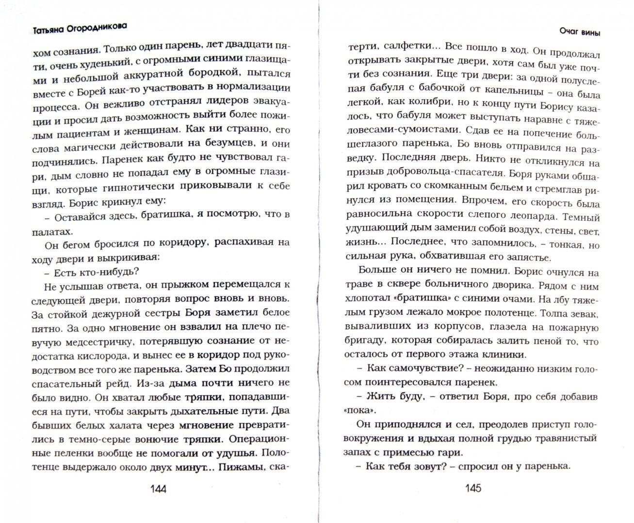 Иллюстрация 1 из 8 для Очаг вины - Татьяна Огородникова | Лабиринт - книги. Источник: Лабиринт