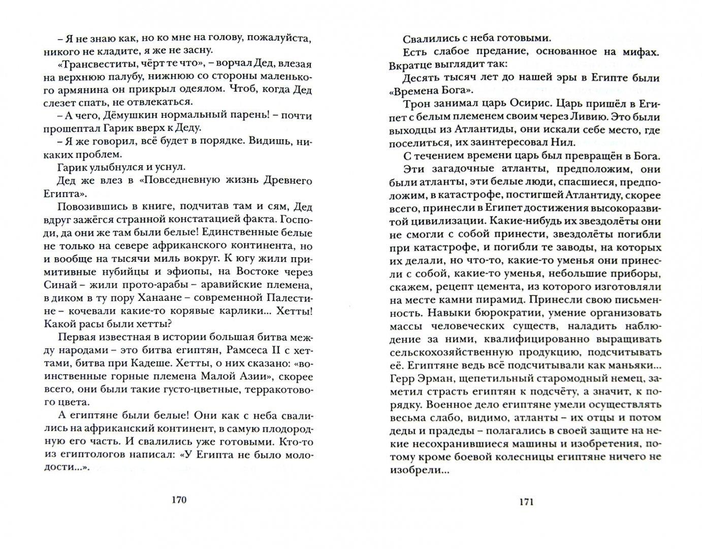 Иллюстрация 1 из 15 для Дед. Роман нашего времени - Эдуард Лимонов   Лабиринт - книги. Источник: Лабиринт